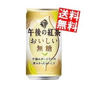 送料無料 キリン 午後の紅茶 おいしい無糖 185g缶(ミニ缶) 20本入|at-cvs