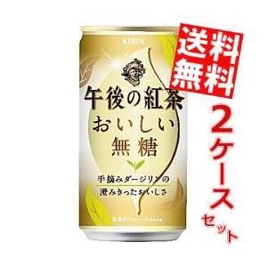 送料無料 キリン 午後の紅茶 おいしい無糖 185g缶(ミニ缶) 40本 (20本×2ケース)|at-cvs