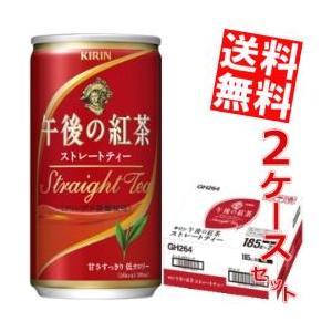 送料無料 キリン 午後の紅茶 ストレートティー 185g缶(ミニ缶) 40本 (20本×2ケース)※北海道・沖縄・離島は送料無料対象外|at-cvs