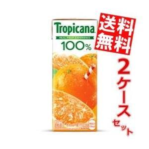 送料無料  キリン トロピカーナ100% オレンジ 250ml紙パック 48本 (24本×2ケース) at-cvs