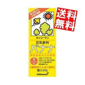 『送料無料』キッコーマン飲料 豆乳飲料バナナ 200ml紙パック 18本入 at-cvs