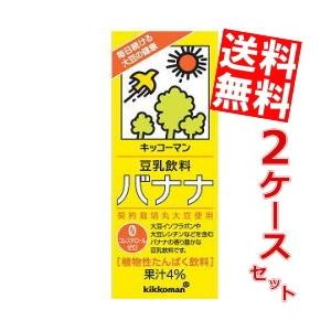 『送料無料』キッコーマン飲料 豆乳飲料バナナ 200ml紙パック 36本(18本×2ケース)