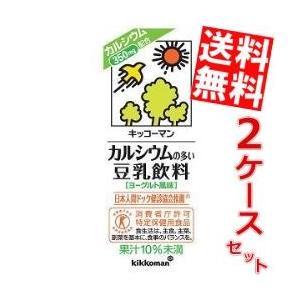 『送料無料』キッコーマン飲料 カルシウムの多い豆乳飲料 20...