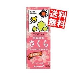 『送料無料』キッコーマン飲料 豆乳飲料 さくら 200ml紙パック 18本入