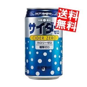 送料無料 富永貿易 神戸居留地 サイダーゼロ 350ml缶 24本入 (カロリーゼロ 糖類ゼロ)|at-cvs