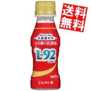 『送料無料』 カルピス 守る働く乳酸菌 L-92乳酸菌配合 100ml 小容量ペットボトルボトル 30本入