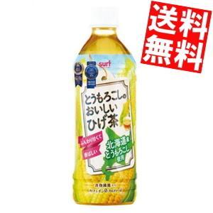 送料無料 サーフビバレッジ とうもろこしのおいしいひげ茶 (コーン茶) 500mlペットボトル 24本入|at-cvs