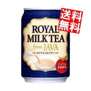 送料無料 大塚食品 ロイヤルミルクティ フロム ジャワ 280g缶 24本入|at-cvs