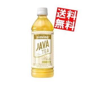 送料無料 大塚食品 シンビーノ ジャワティ ストレートホワイト 500mlペットボトル 24本入|at-cvs