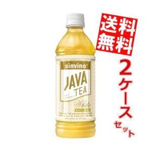 送料無料 大塚食品 シンビーノ ジャワティ ストレートホワイト 500mlペットボトル 48本 (24本×2ケース)|at-cvs
