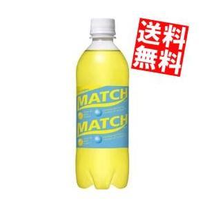 送料無料 大塚食品 MATCH 500mlペットボトル 24本入 (マッチ)