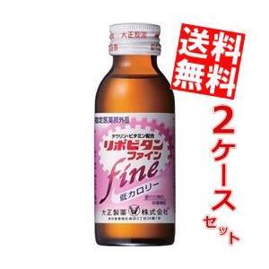 『送料無料』大正製薬 リポビタンファイン 100ml瓶 100本 (50本×2ケース)