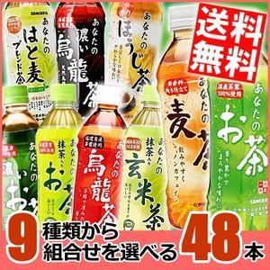 『送料無料』サンガリア あなたのお茶シリーズ選べるセット 500mlペットボトル 48本(24本×2ケース)