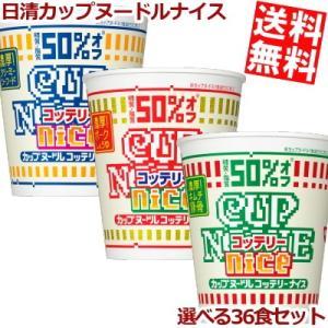『送料無料』日清 カップヌードルライト&ナイス 選べる36食セット (12食×3ケース)|at-cvs