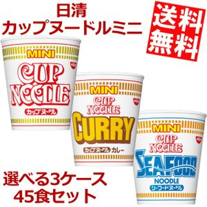 送料無料 日清 カップヌードルミニ 選べる45食セット (15食×3ケース) (ノーマル カレー シ...