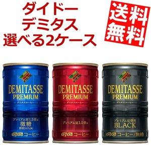 ■メーカー:ダイドー■賞味期限:(メーカー製造日より)12カ月 ■左から 【デミタスコーヒー】:コー...