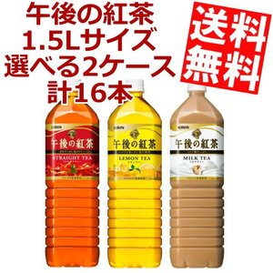 送料無料 キリン 午後の紅茶1.5Lサイズ 選べる2ケースセット 16本(8本×2ケース)|at-cvs