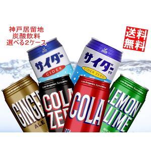 送料無料 神戸居留地 選べる炭酸飲料 350ml缶 48本(24本×2ケース) 富永貿易|at-cvs