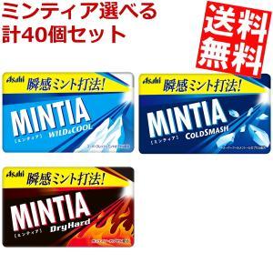 『送料無料』アサヒフード ミンティア 選べる4種セット 計40個(10個×4種)