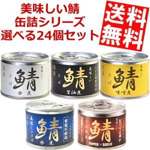 『送料無料』伊藤食品 美味しい鯖缶詰シリーズ 選べる24缶セ...