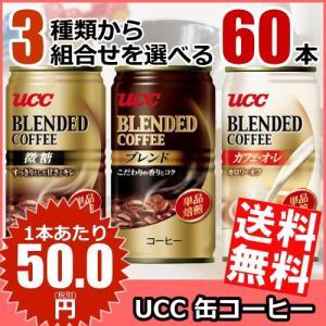 『送料無料』UCC 缶コーヒー185g缶 選べる2ケース 60本(30本×2ケース)  (ブレンド) (微糖) (カフェオレ)