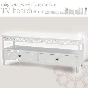 テレビボード 120cm mag テレビ台 収納 お姫様|at-emoor
