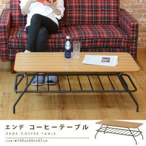 コーヒーテーブル ローテーブル センターテーブル|at-emoor