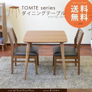 ダイニングテーブル ウォールナット突き板 TOMTE table ダイニング マルチテーブル キッチンテーブル 食卓 幅75cm トムテ 北欧 天然木 ミッドセンチュリー|at-emoor
