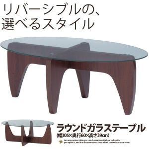 ラウンド ガラステーブル センターテーブル|at-emoor