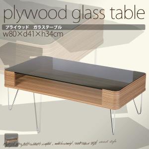 ガラステーブル ローテーブル センターテーブル 北欧 ミッドセンチュリー カフェ|at-emoor