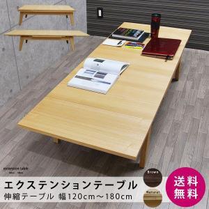 センターテーブル 伸縮式 ローテーブル|at-emoor