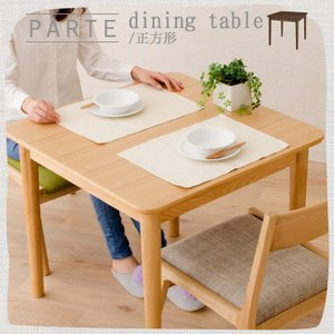 PARTE パルテ ダイニングテーブル table 正方形 木製ダイニングテーブル 北欧 ミッドセンチュリー 食卓 2人用 シンプル ナチュラル 送料無料  エムール|at-emoor