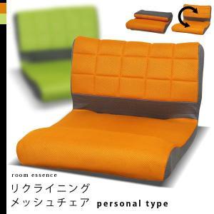 折りたたみ 座椅子 フロアチェア 座いす|at-emoor