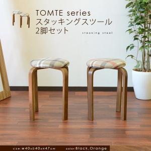 スタッキングスツール 2脚セット チェック柄 TOMTEシリーズ イス 椅子 チェア チェアー スツール 2脚組 トムテ 北欧 天然木 チェック ミッドセンチュリー|at-emoor