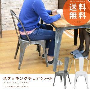 スタッキングチェア ダイニングチェア スチールチェア チェア chair 椅子 いすモダン 北欧ベランダ  【送料無料】  エムール|at-emoor