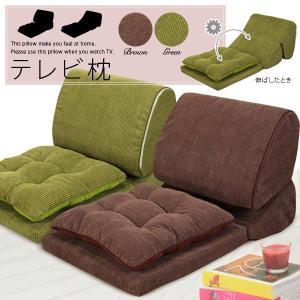 テレビ枕 座いす 座椅子|at-emoor