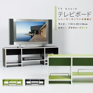 テレビ台 テレビボード 収納 SALE|at-emoor