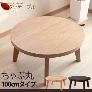コタツ テーブル 円形 100cm ちゃぶ台 木製 こたつ|at-emoor