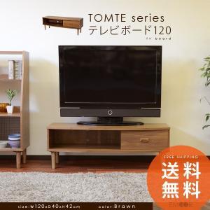 テレビボード ローボード ウォールナット突き板 TOMTE tv board TVボード TV台 テレビ台  【送料無料】  エムール|at-emoor