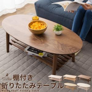 センターテーブル ウォールナット突き板 TOMTE table テーブル リビングテーブル コーヒーテーブル 幅105cm トムテ 北欧 天然木|at-emoor