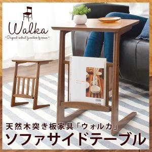 ウォールナット ソファサイドテーブル テーブル サイドテーブル ミニテーブル ナイトテーブル 電話台 FAX台 ワゴン 北欧 天然木 ブラウン|at-emoor