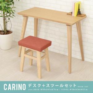 デスク + スツール 2点セット 天然木 机 つくえ カウンターテーブル イス 椅子 チェア デスクチェア 北欧 ミッドセンチュリー ナチュラル 新生活|at-emoor