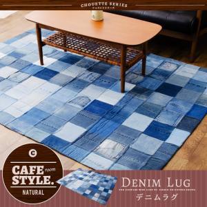 CHOUETTE デニムラグ 140×200cm 約1.5畳 ジーンズ ラグマット カーペット 絨毯 じゅうたん ビンテージ レトロ モダン|at-emoor