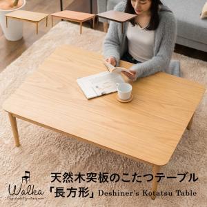 ウォールナット突き板 こたつテーブル 長方形 105cm×75cm やぐら 本体 薄型ヒーター 木製 エムール|at-emoor