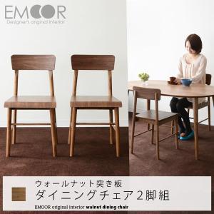 ダイニングチェア 2脚セット ウォールナット 木製 カフェ|at-emoor