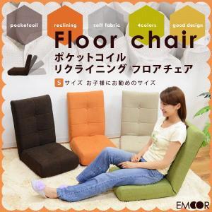 座椅子 座イス 座いす リクライニング座椅子 チェア|at-emoor