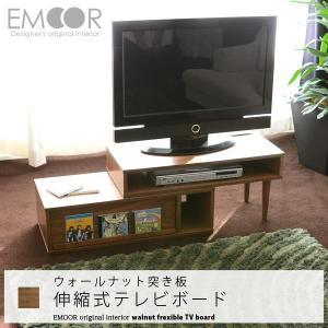 テレビ台 伸縮 テレビボード ローボード 北欧 ミッドセンチュリー カフェ|at-emoor