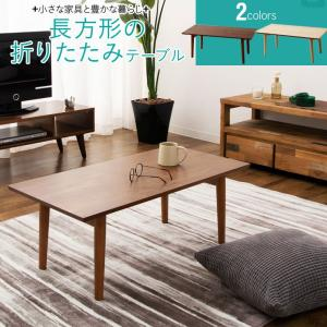 折りたたみテーブル ローテーブル ウォールナット突き板 長方形 table ウォルナット 折り畳みテーブル 北欧 新生活 送料無料 エムール|at-emoor