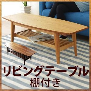 テーブル センターテーブル ローテーブル ウォールナット 北欧 ミッドセンチュリー カフェ|at-emoor