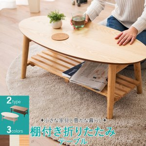 折りたたみテーブル 折り畳みテーブル テーブル 棚付き ウォルカ ウォールナット アッシュ ホワイトウォッシュ 突き板 ローテーブル 新生活 木製 送料無料|at-emoor